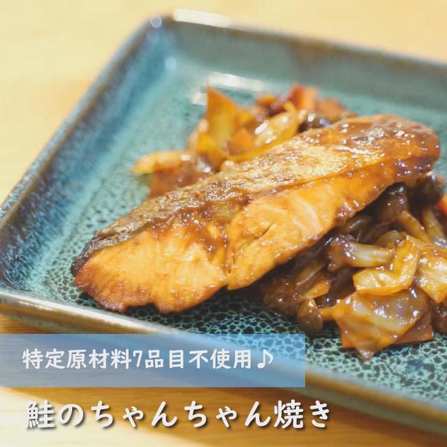 画像: 野菜たっぷり取れる鮭のちゃんちゃん焼き - 君とごはん