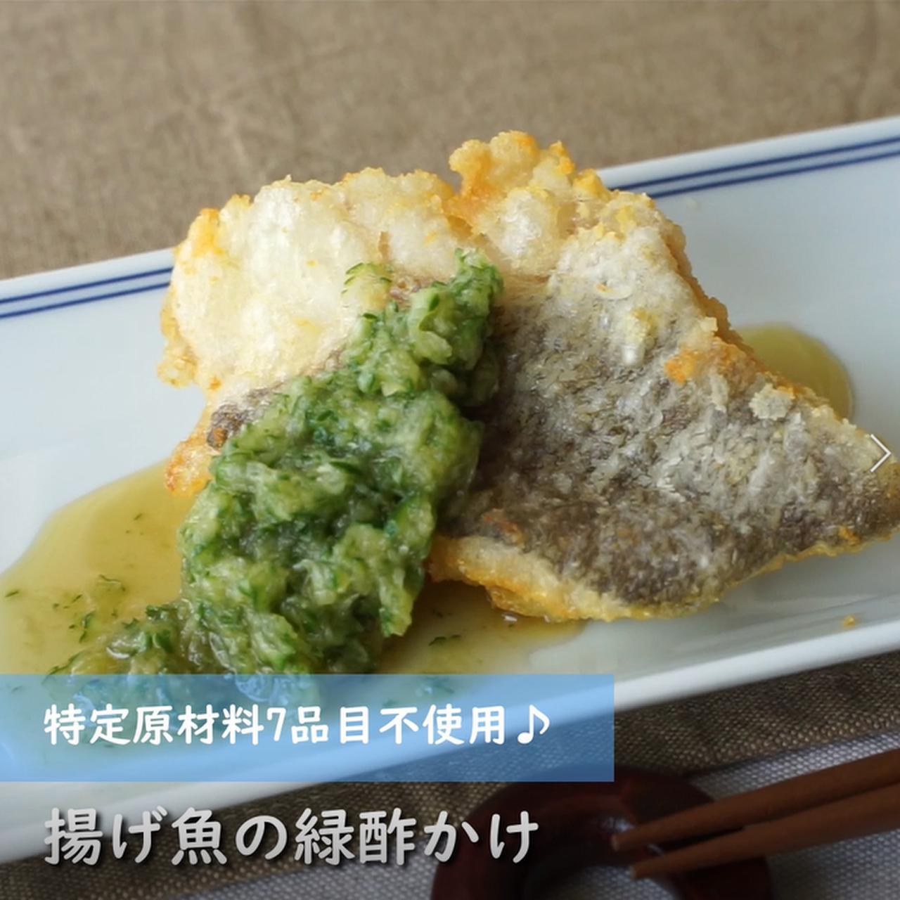 画像: 彩りも鮮やかな揚げ魚の緑酢かけ - 君とごはん