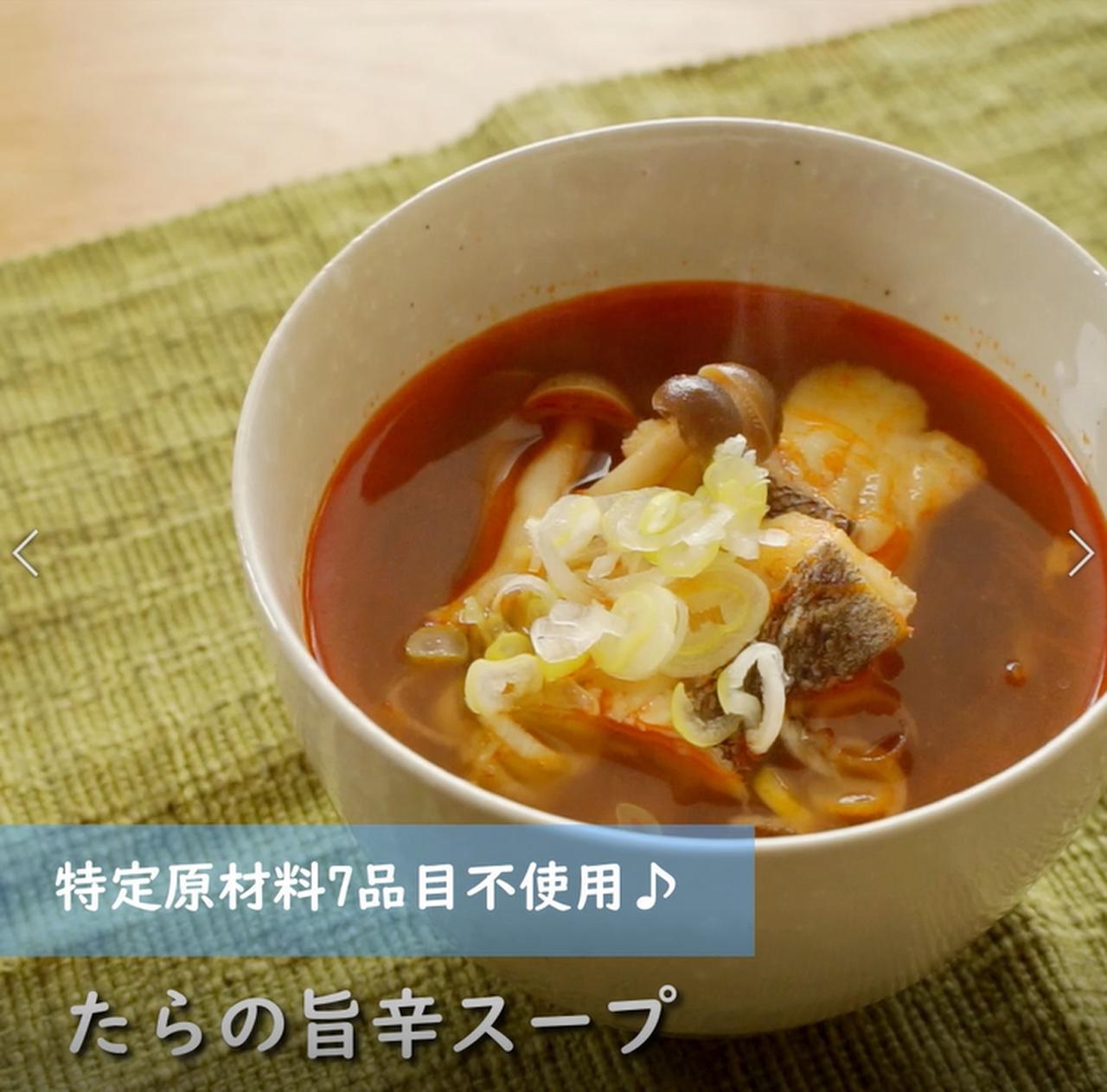 画像: 簡単たらの辛旨スープ - 君とごはん