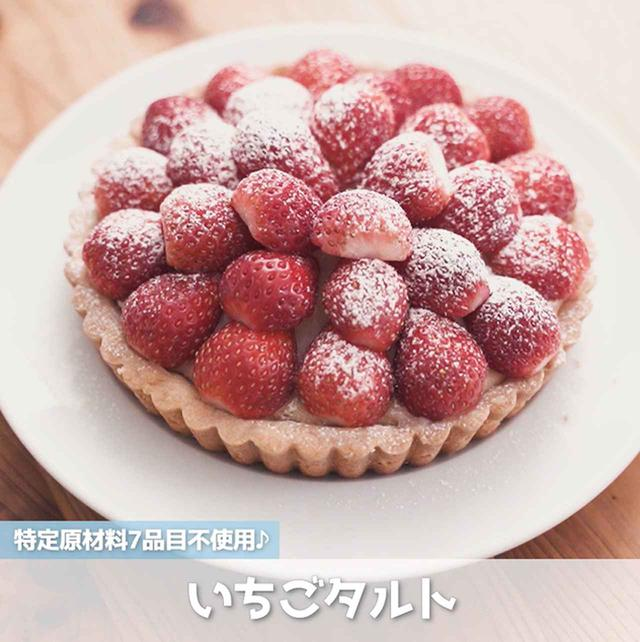 画像: イチゴがかわいいイチゴタルト - 君とごはん