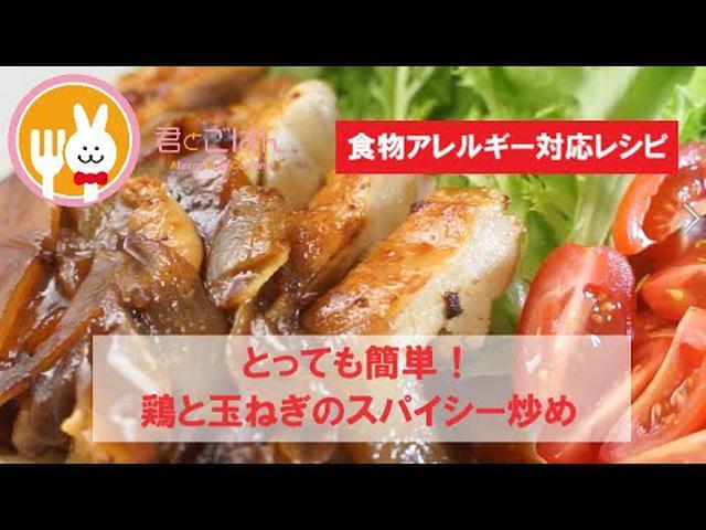 画像: 君とごはん【食物アレルギーレシピ】とっても簡単!鶏と玉ねぎのスパイシー炒め【卵・乳・小麦不使用】 youtu.be