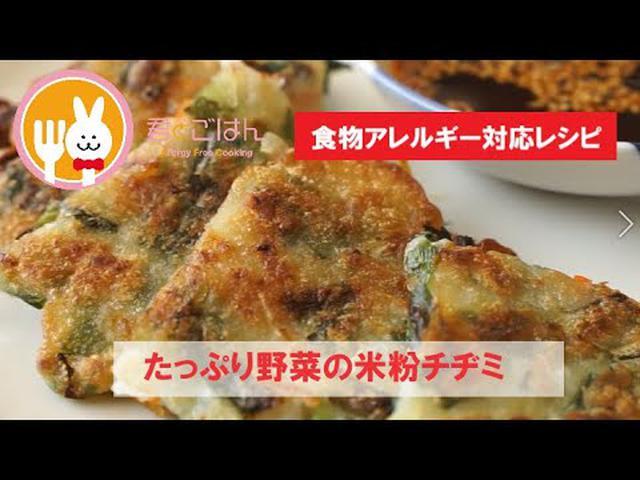 画像: 君とごはん【食物アレルギーレシピ】たっぷり野菜の米粉チヂミ【卵・乳・小麦不使用】 youtu.be