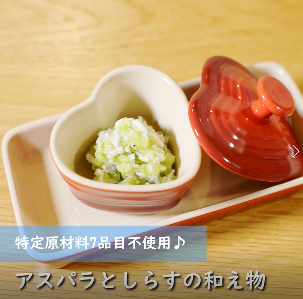 画像: 離乳食 中期レシピ!アスパラとしらす和え - 君とごはん
