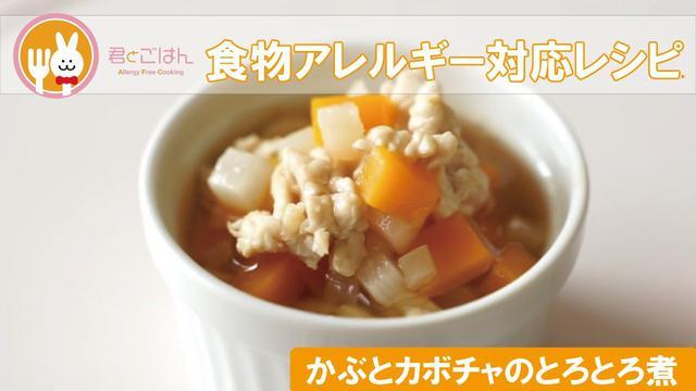 画像: 【赤ちゃんにも食べられる】簡単!かぶとカボチャのとろとろ煮 youtu.be