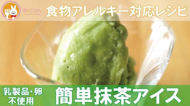 画像: 【乳製品・卵不使用】抹茶アイスの作り方 youtu.be