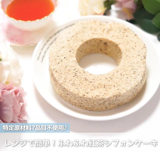 画像: レンジで作るふわふわの紅茶シフォンケーキ - 君とごはん