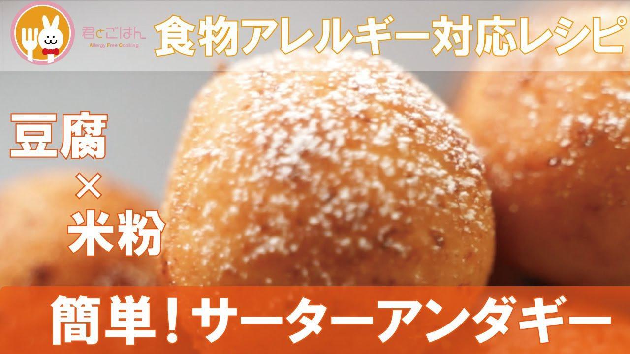 画像: 【牛乳・卵不使用】モチモチしたサーターアンダギーの作り方 youtu.be