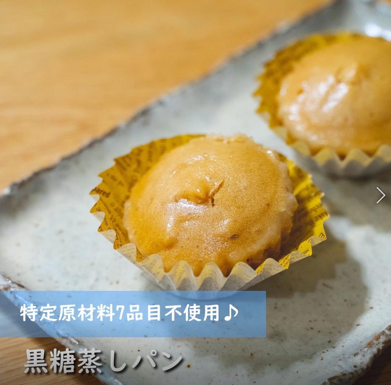 画像: 風味が効いて美味しい!黒糖蒸しパン - 君とごはん
