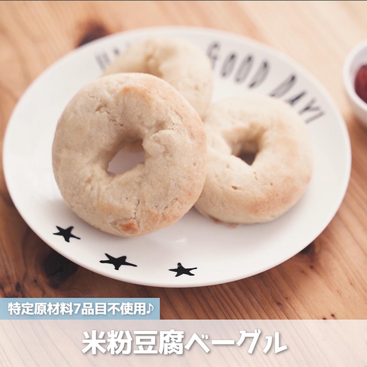画像: 米粉とお豆腐で作るベーグル - 君とごはん