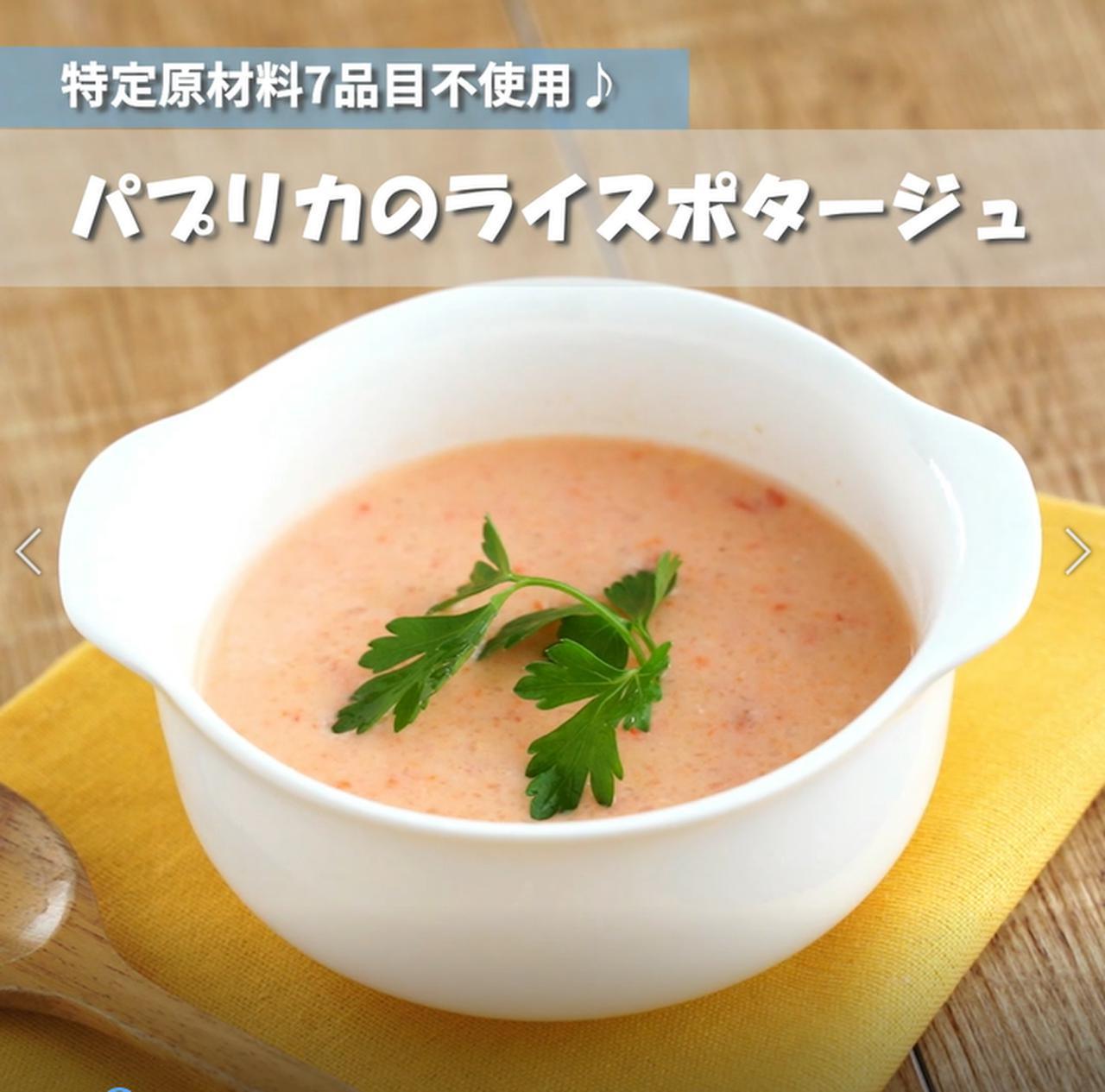 画像: 離乳食 後期レシピ!パプリカのライスポタージュ - 君とごはん