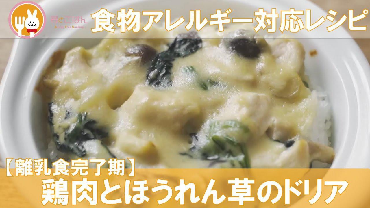 画像: 【ボリューム満点】離乳食完了期レシピ!鶏肉とほうれん草のドリア youtu.be
