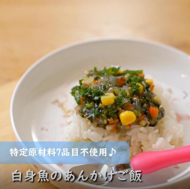 画像: 離乳食 完了期レシピ!白身魚のあんかけご飯 - 君とごはん