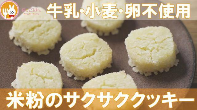画像: 【牛乳・小麦・卵不使用】米粉でつくるサクサククッキー youtu.be