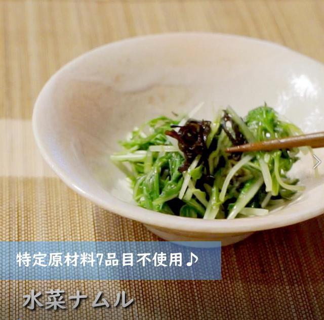 画像: 箸が止まらない水菜ナムル - 君とごはん