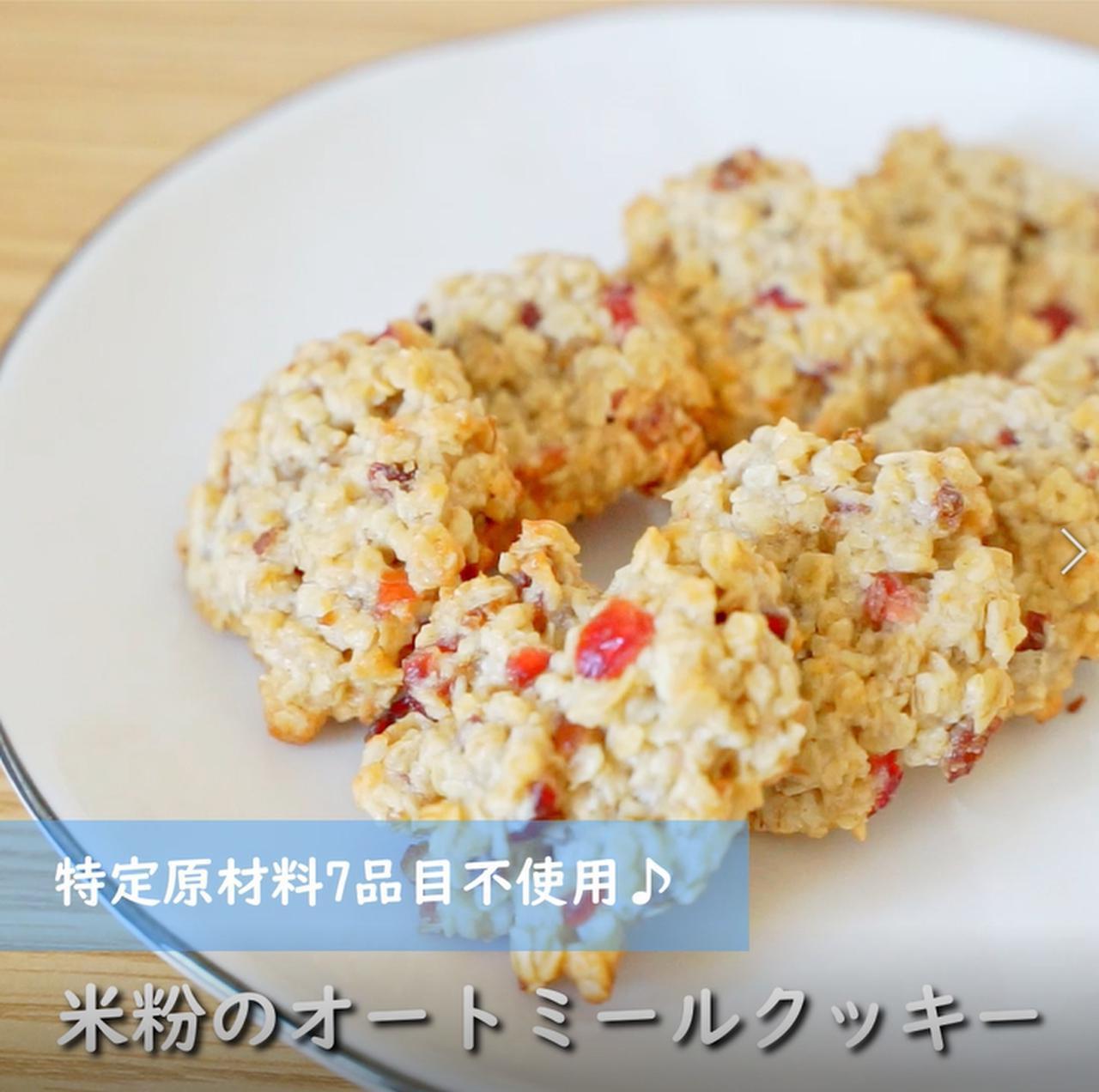 画像: 米粉で作るオートミールクッキー - 君とごはん