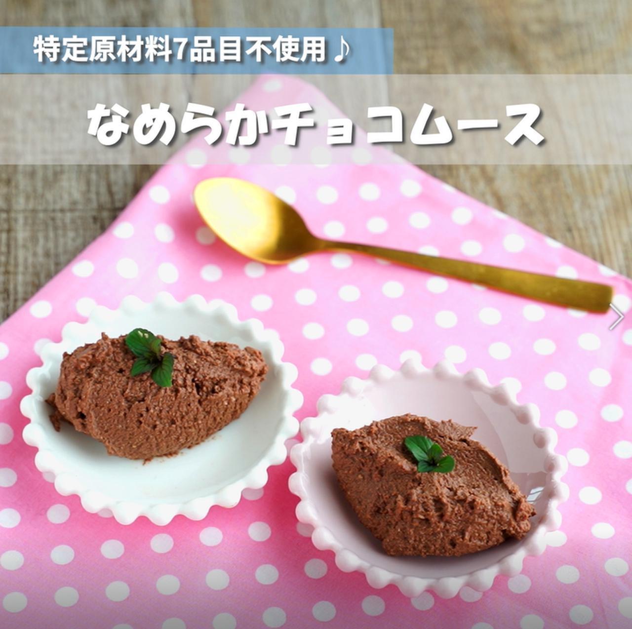 画像: 簡単なめらかチョコレートムース - 君とごはん