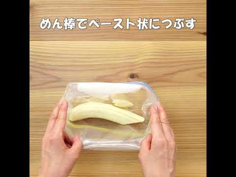 画像: 君とごはん【食物アレルギーレシピ】植物生まれのプッチンプリンを使ったバナナジェラート【卵・乳・小麦不使用】 youtu.be