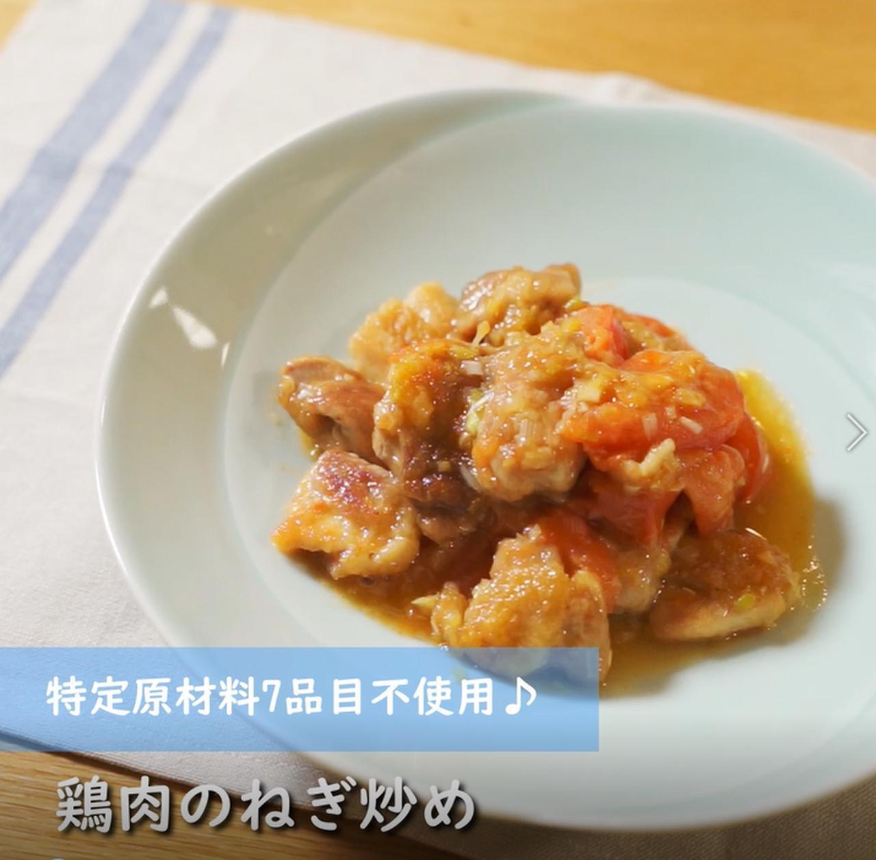 画像: とろっと溶ける!鶏肉のねぎ塩炒め - 君とごはん