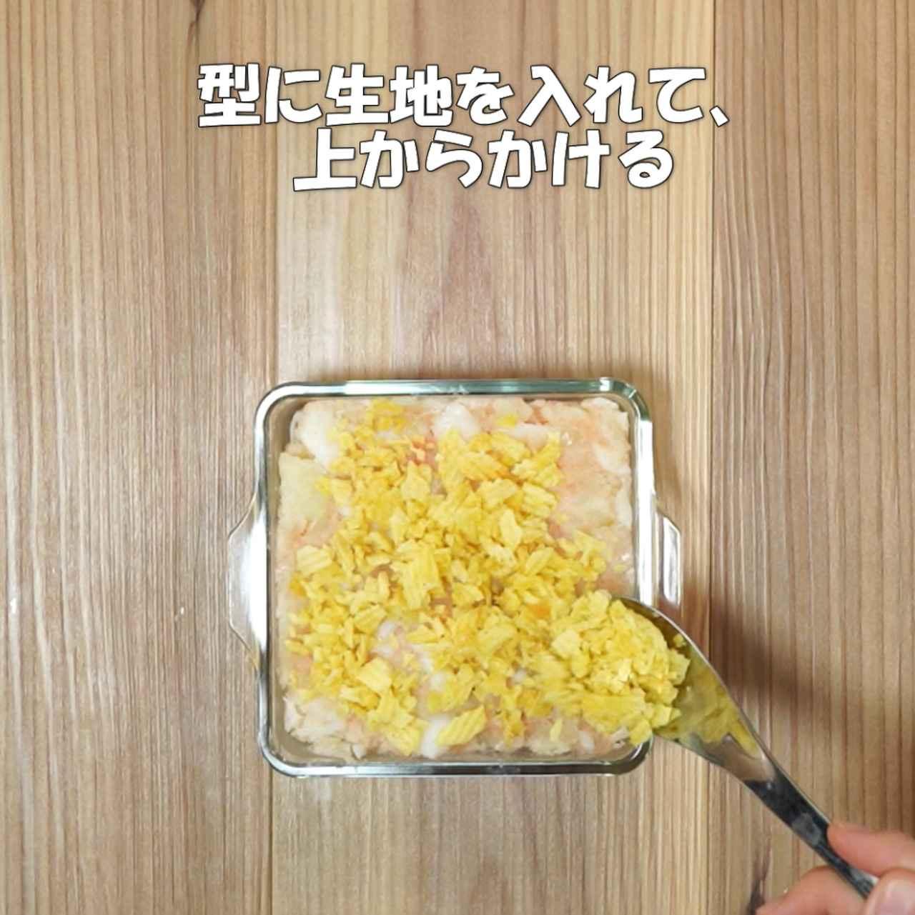 画像16: 特定原材料28品目不使用 レシピ