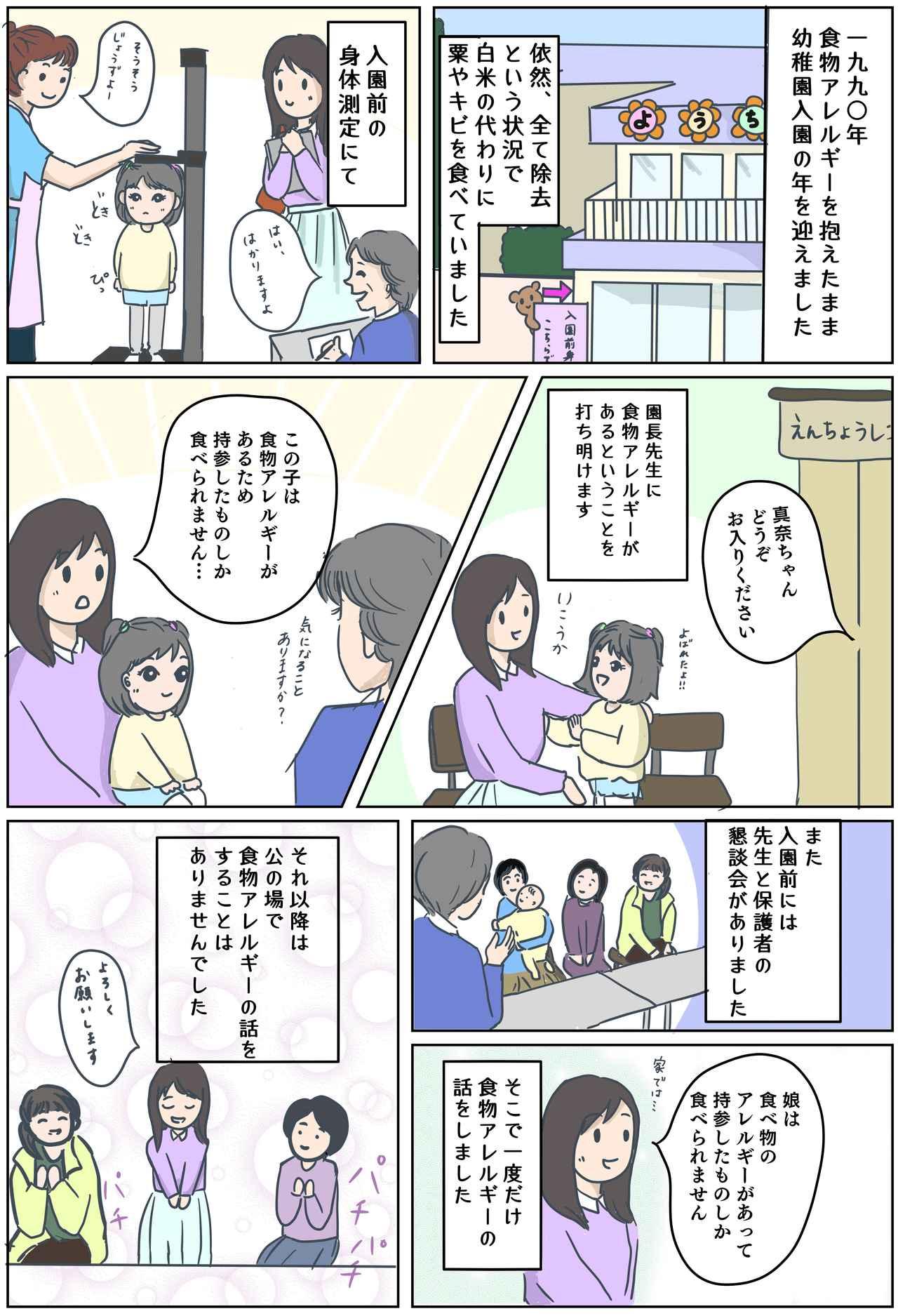 画像1: 真奈ちゃんの通っていた幼稚園のうれしい心遣い