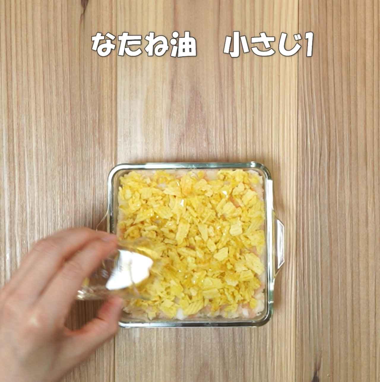 画像17: 特定原材料28品目不使用 レシピ