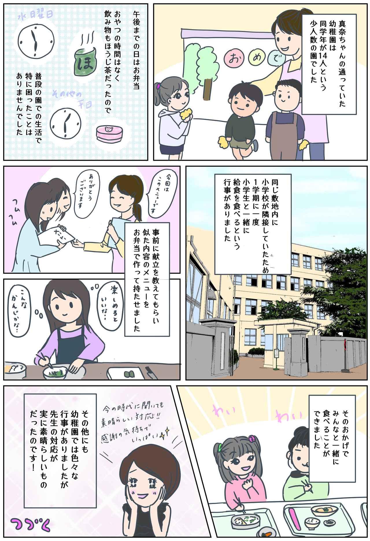 画像2: 真奈ちゃんの通っていた幼稚園のうれしい心遣い