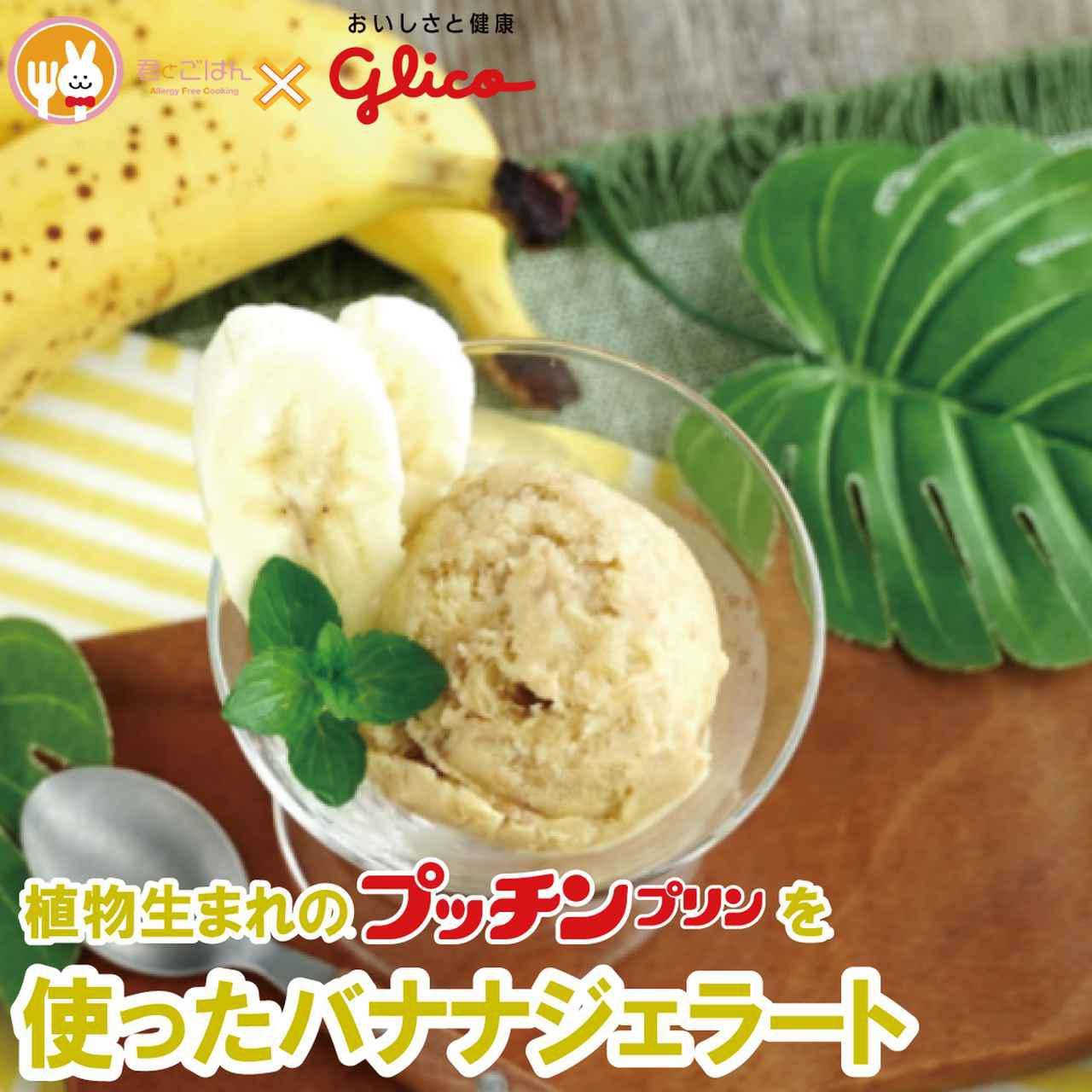 画像: 植物生まれのプッチンプリンを使ったバナナジェラート - 君とごはん
