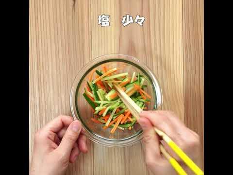 画像: 彩りがきれいなひじきの五色和え youtu.be