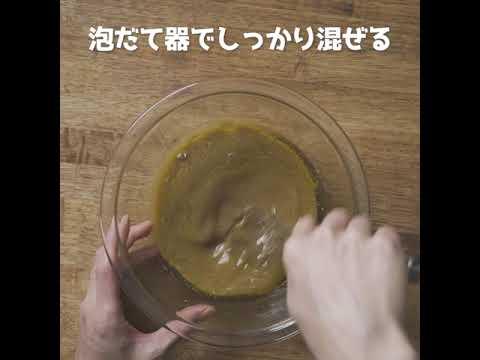 画像: 味噌とくるみのパウンドケーキ youtu.be