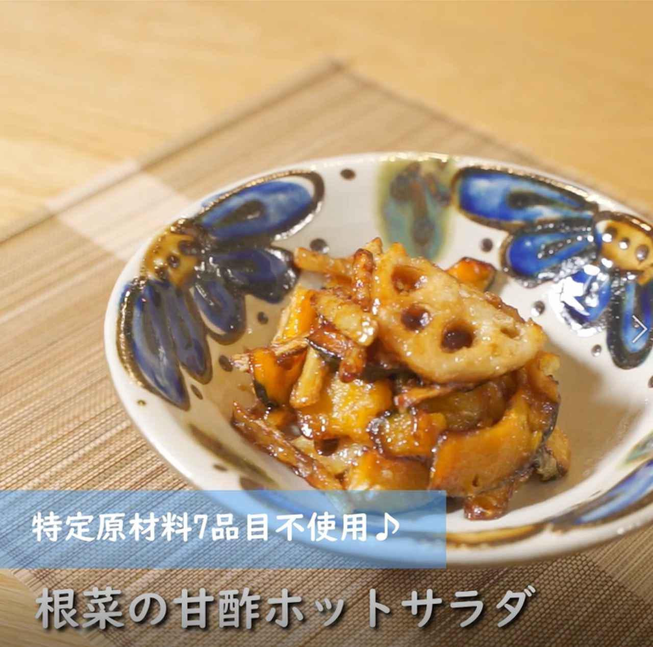 画像: ぽりぽりサクサク根菜の甘酢ホットサラダ - 君とごはん