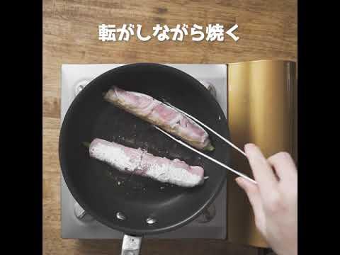 画像: アスパラと大葉の豚肉巻き youtu.be