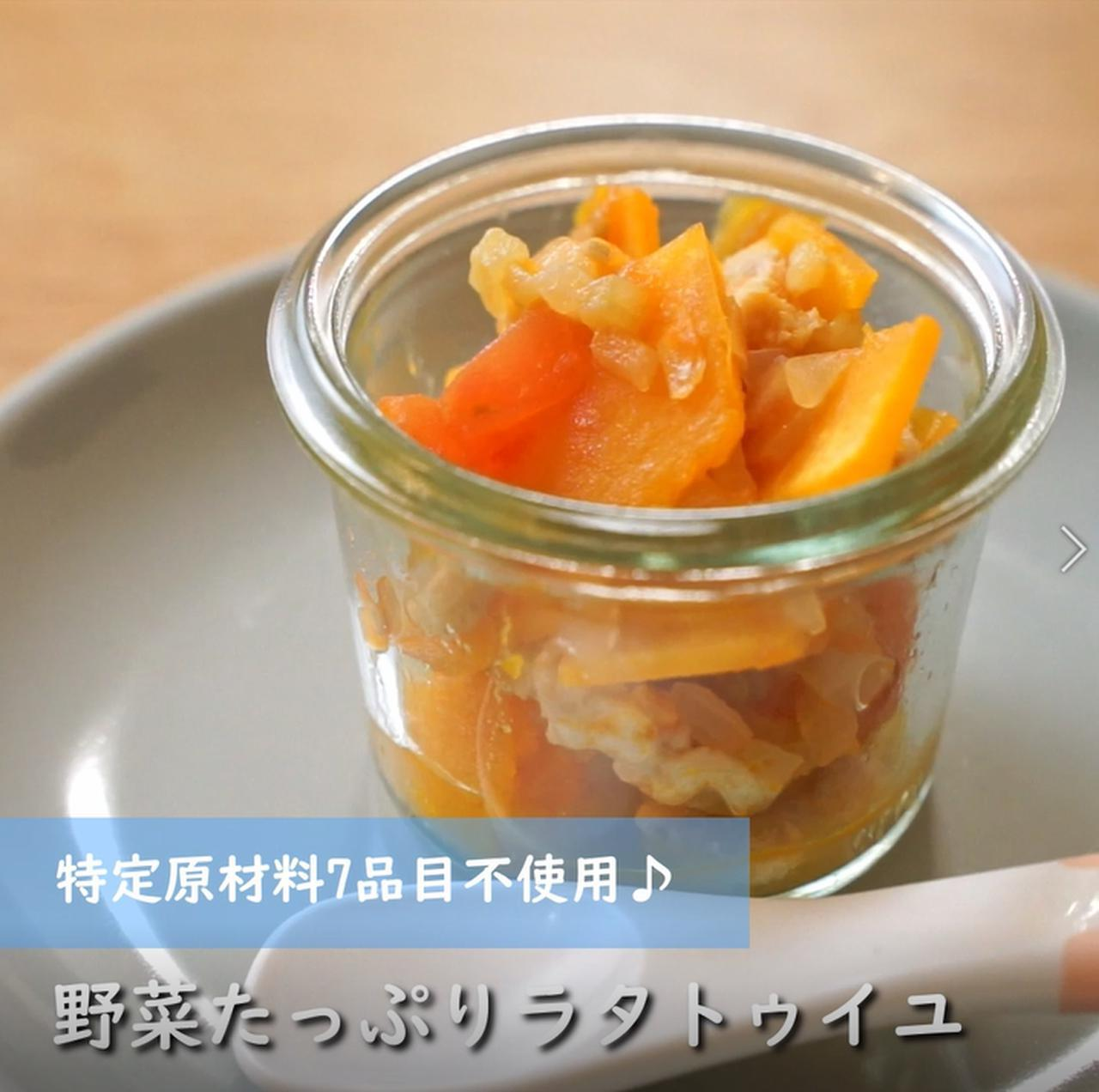 画像: 離乳食 後期レシピ!野菜たっぷりのラタトゥイユ - 君とごはん