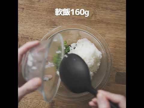 画像: 離乳食後期レシピ!鮭とほうれん草のチャーハン風 youtu.be