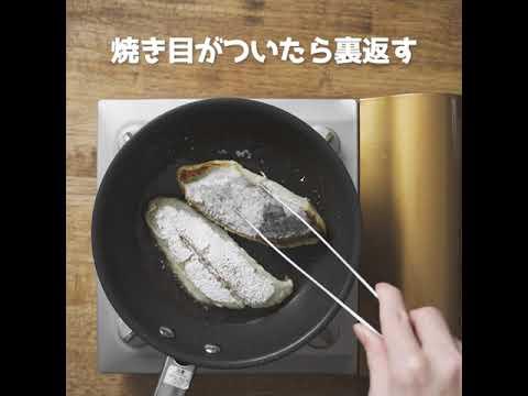 画像: 甘辛い味付けで魚が好きになる!サワラの蒲焼き youtu.be