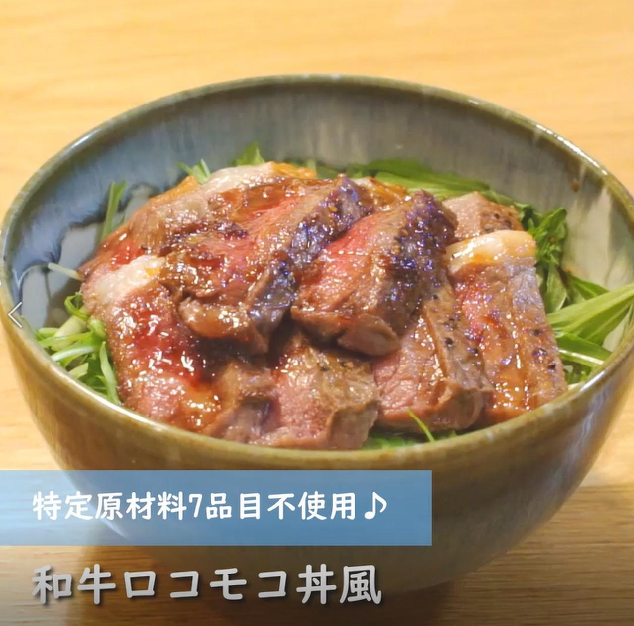 画像: ごはんがすすむ和牛ロコモコ丼風 - 君とごはん
