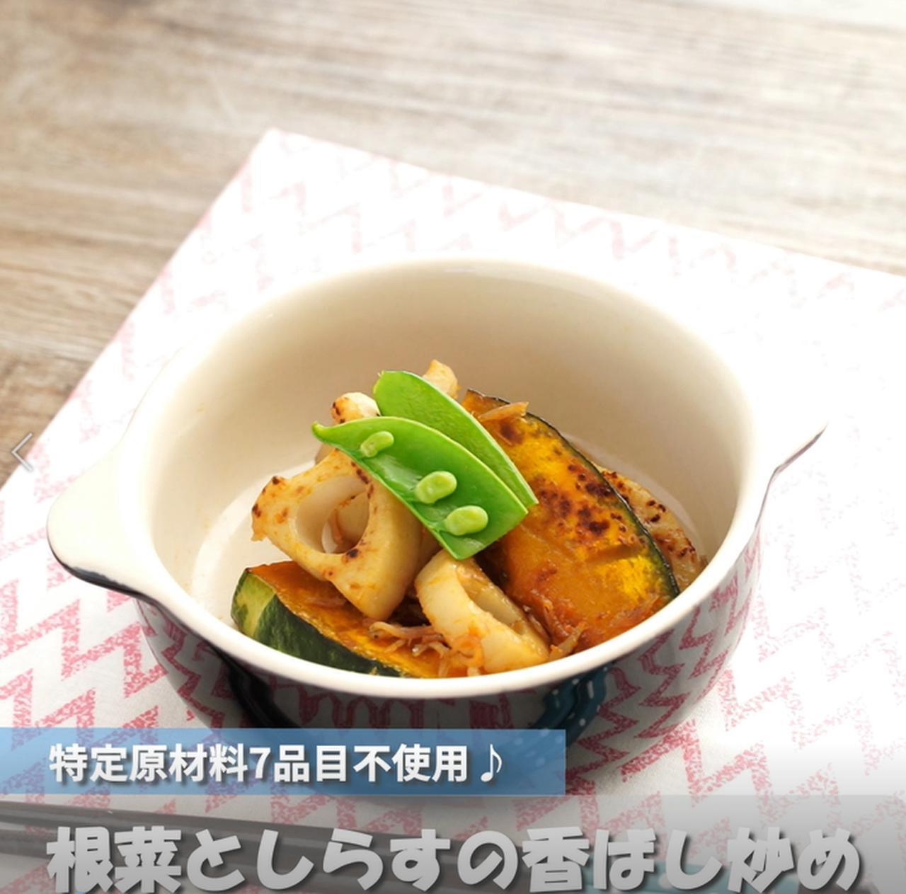 画像: ごはんがすすむ根菜としらすの香ばし炒め - 君とごはん