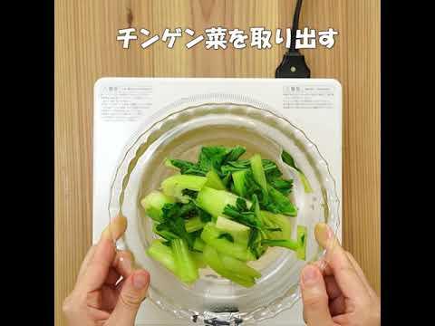 画像: チンゲン菜の帆立クリームがけ youtu.be