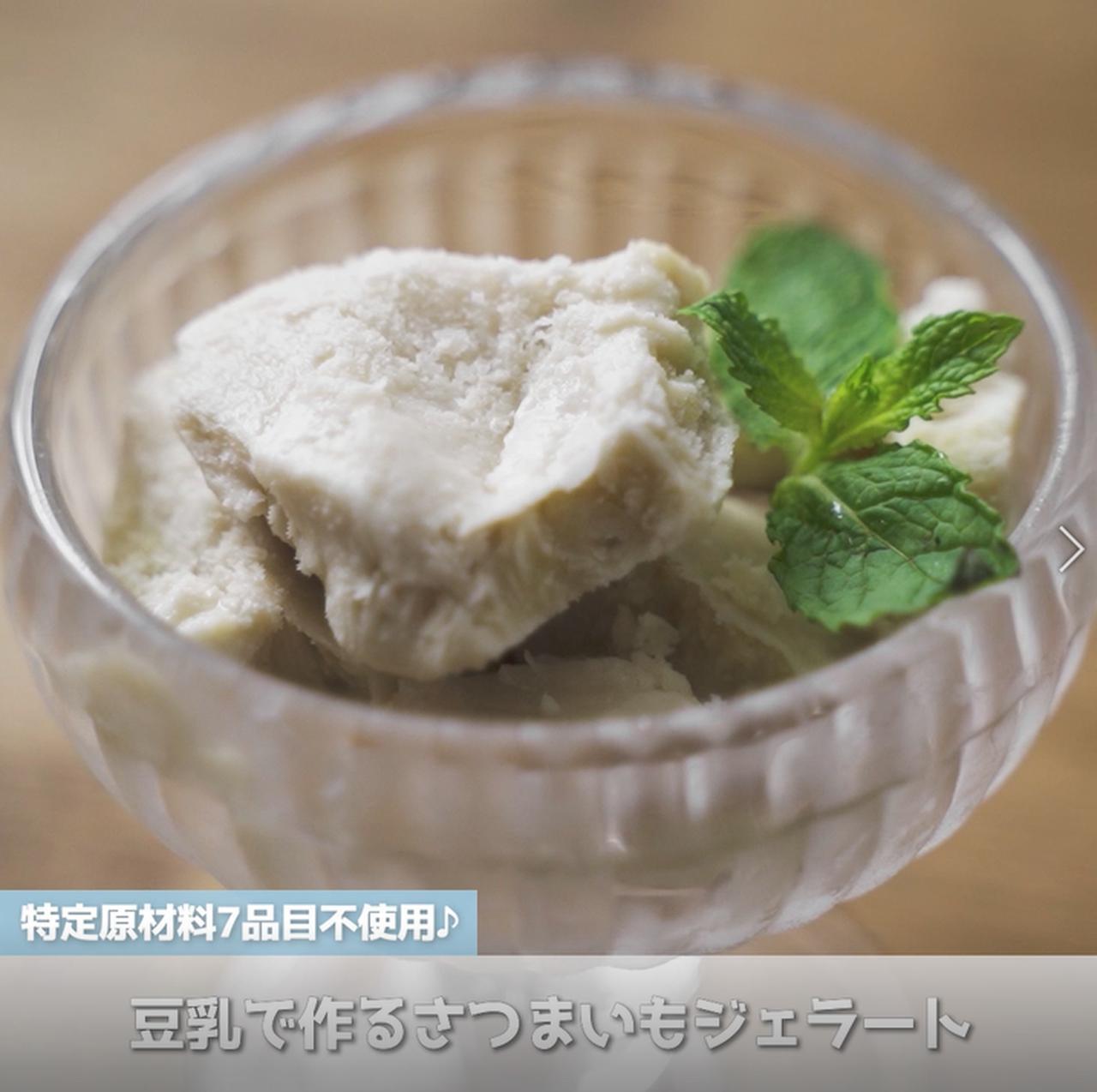 画像: 豆乳で作るさつまいもジェラート - 君とごはん