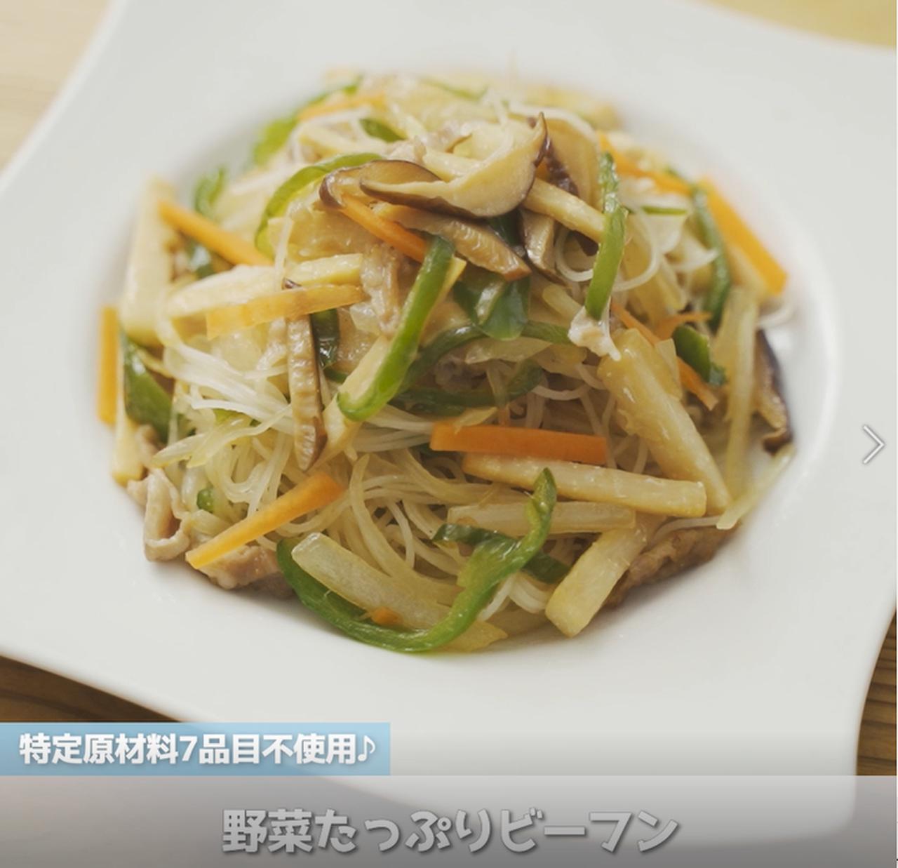 画像: ライスヌードルの野菜たっぷりビーフン - 君とごはん