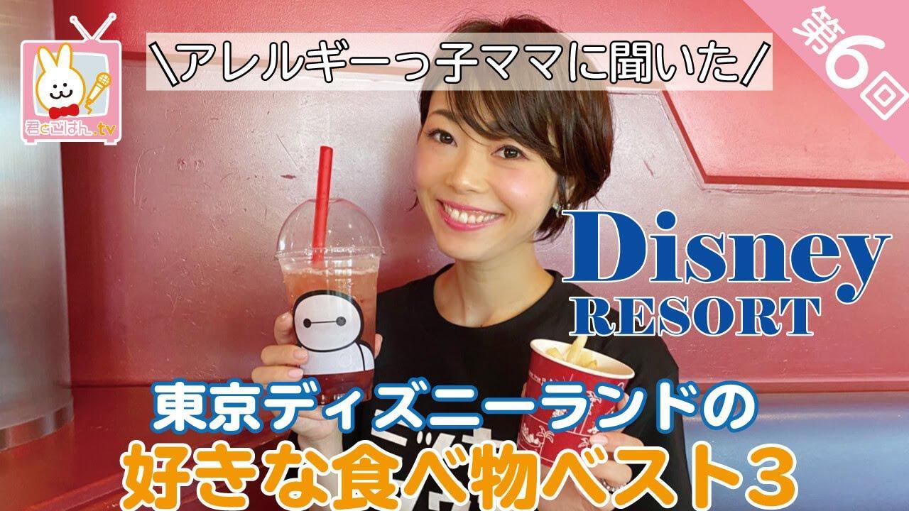 画像: アレルギーっ子ママに聞いた!東京ディズニーランドで好きな食べ物ベスト3&細川真奈おすすめメニュー youtu.be