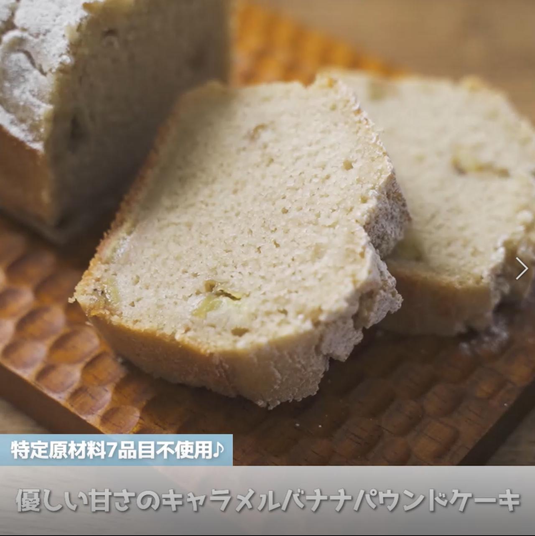 画像: 優しい甘さのキャラメルバナナパウンドケーキ - 君とごはん