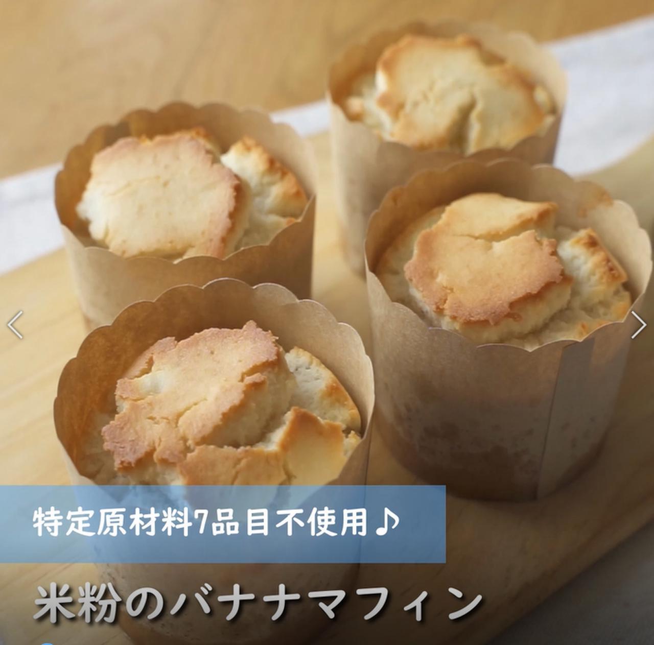 画像: 米粉のバナナマフィン - 君とごはん