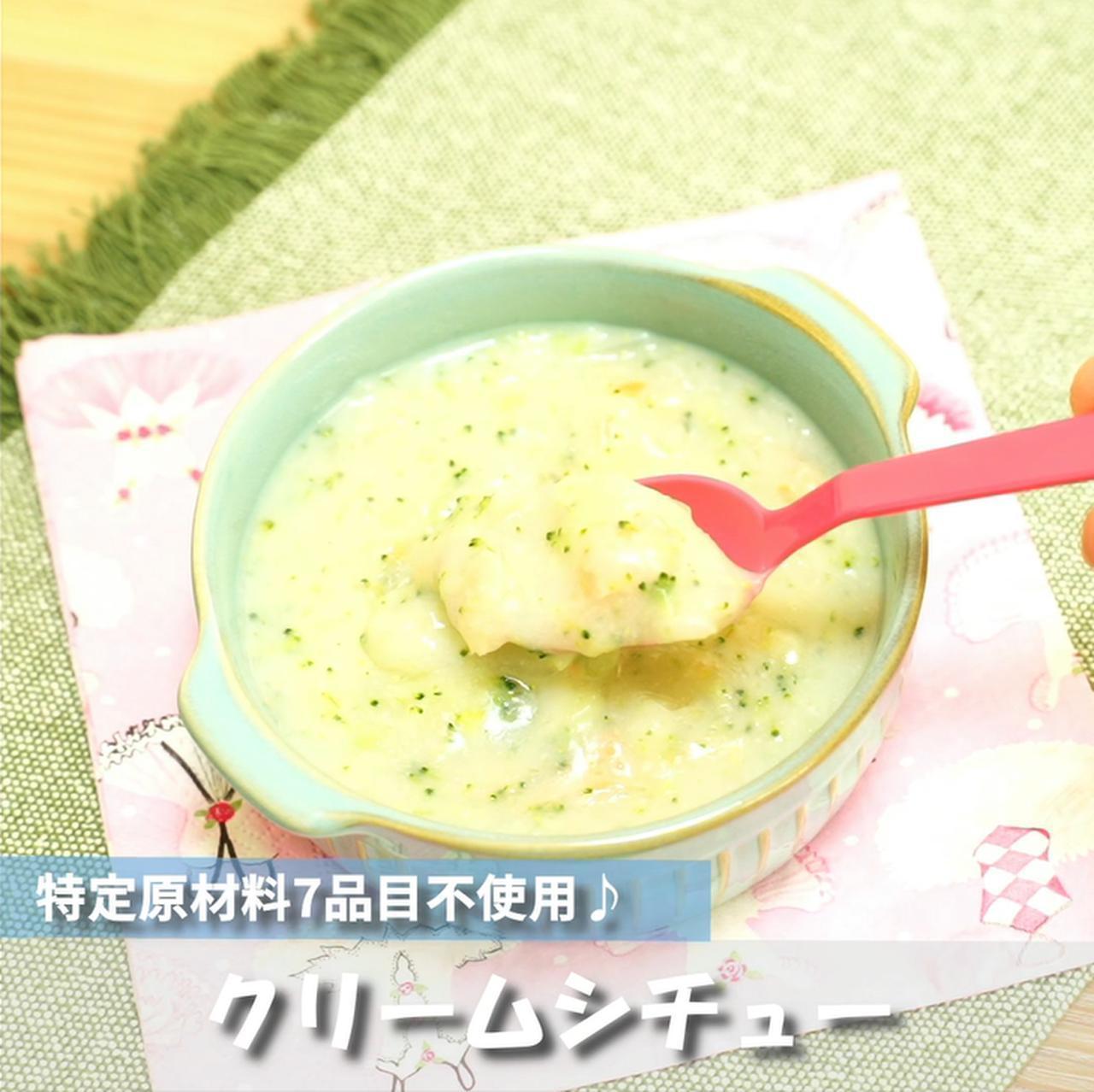 画像: 離乳食 後期レシピ!小麦粉と牛乳を使わずにクリームシチュー - 君とごはん