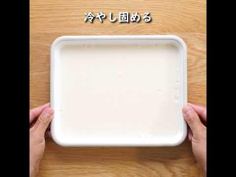 画像: 乳不使用!アーモンドミルクで作る杏仁豆腐 youtu.be