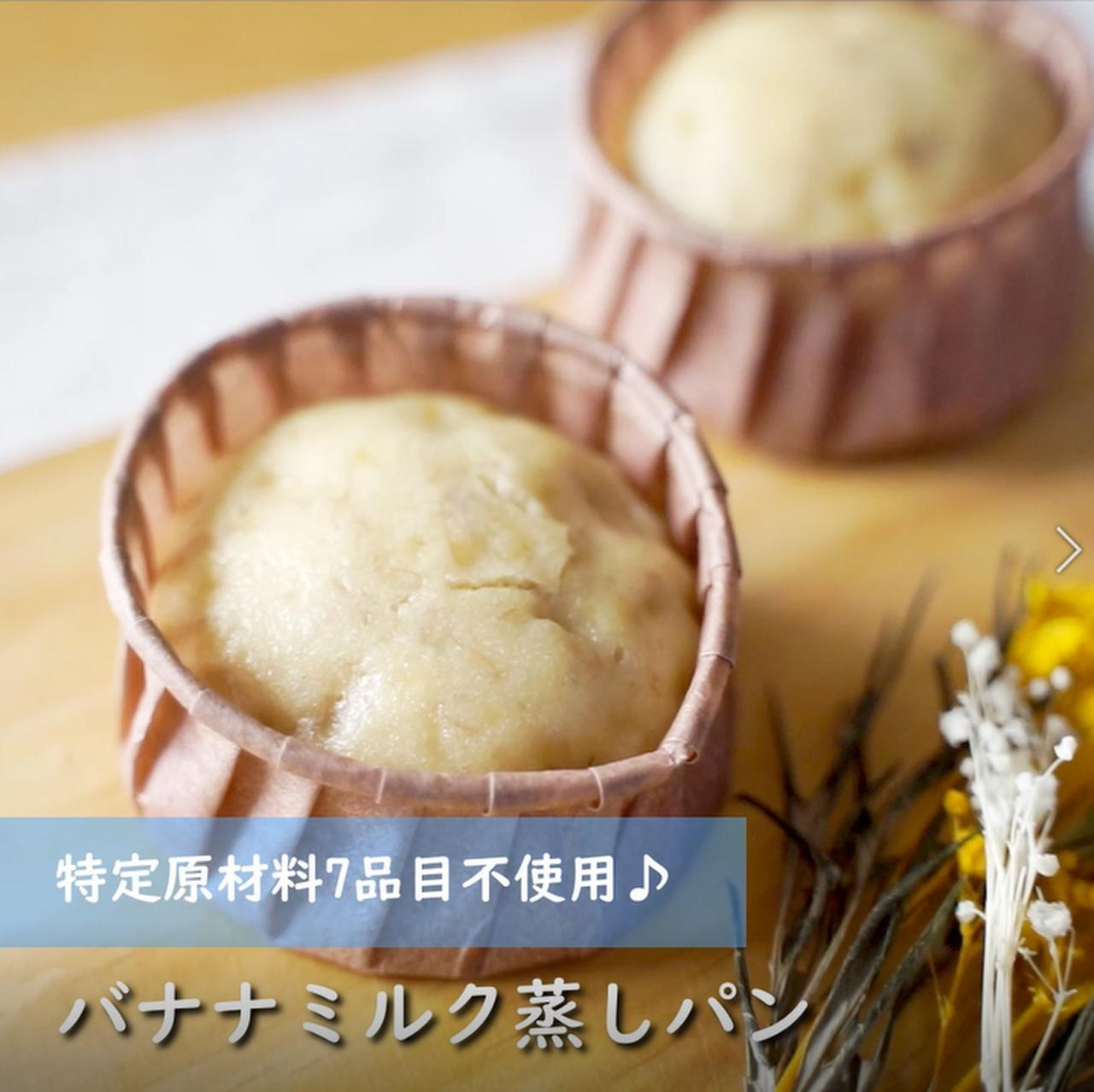 画像: 優しい甘味!バナナ豆乳蒸しパン - 君とごはん