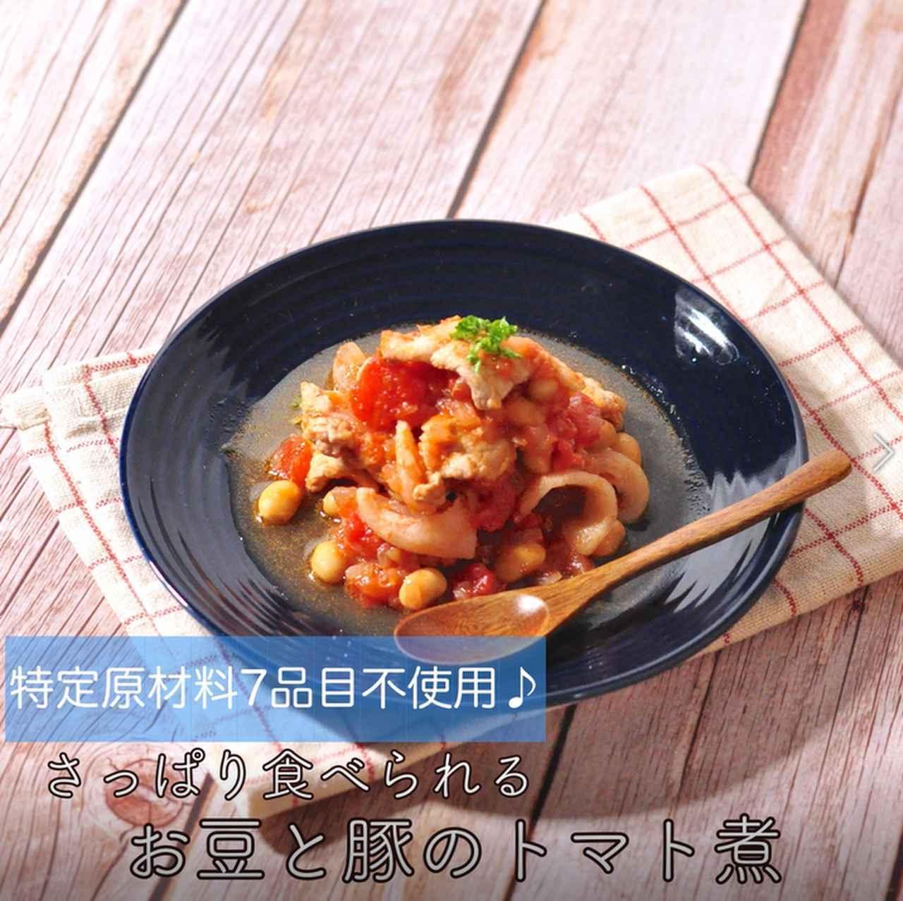 画像: さっぱり食べられる大豆と豚のトマト煮 - 君とごはん