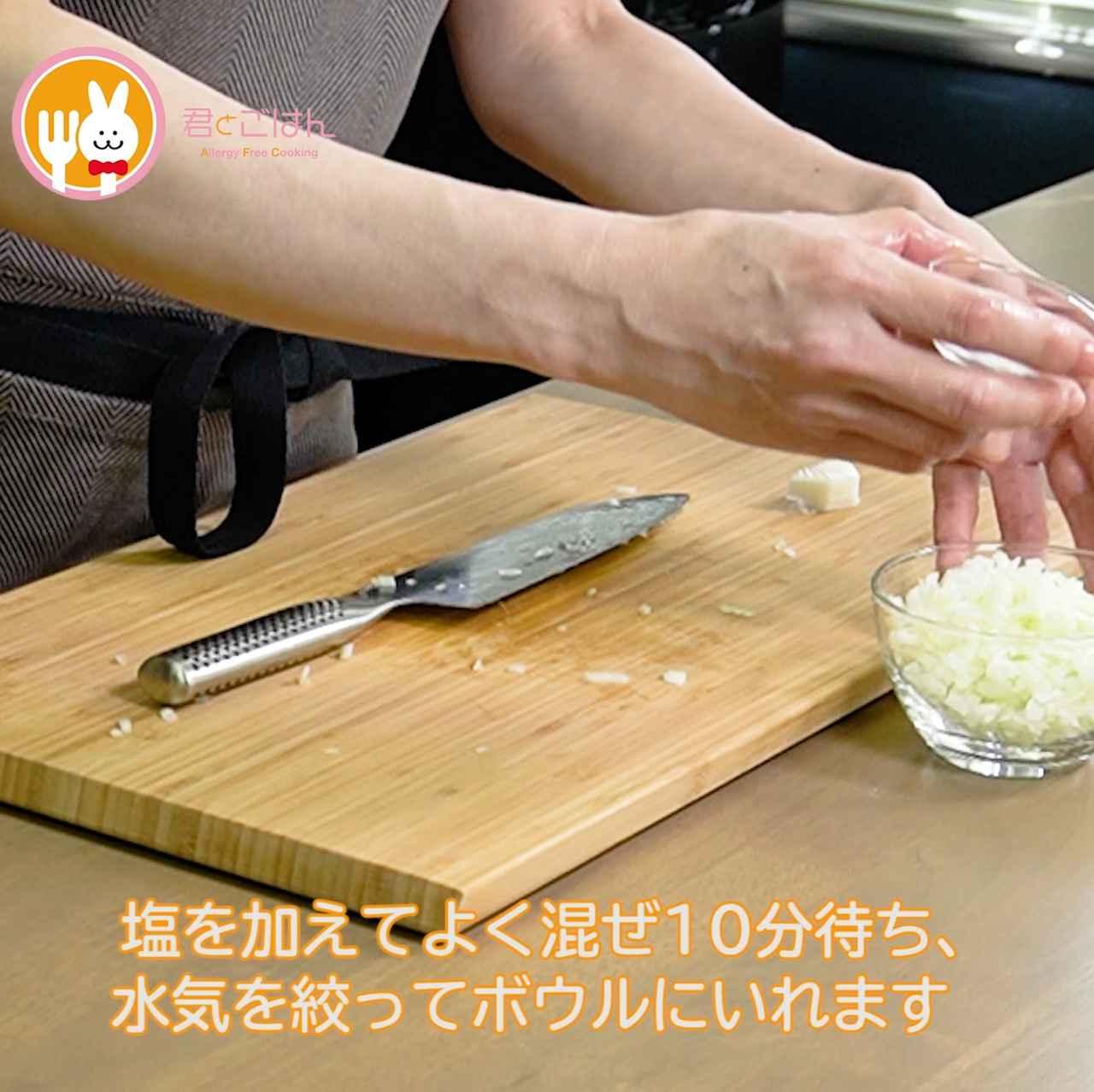 画像2: 特定原材料7品目不使用 レシピ
