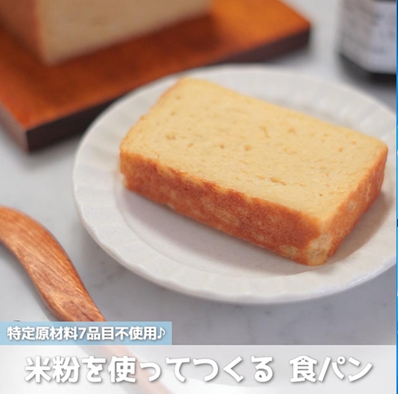 画像: 米粉を使って作る食パン - 君とごはん