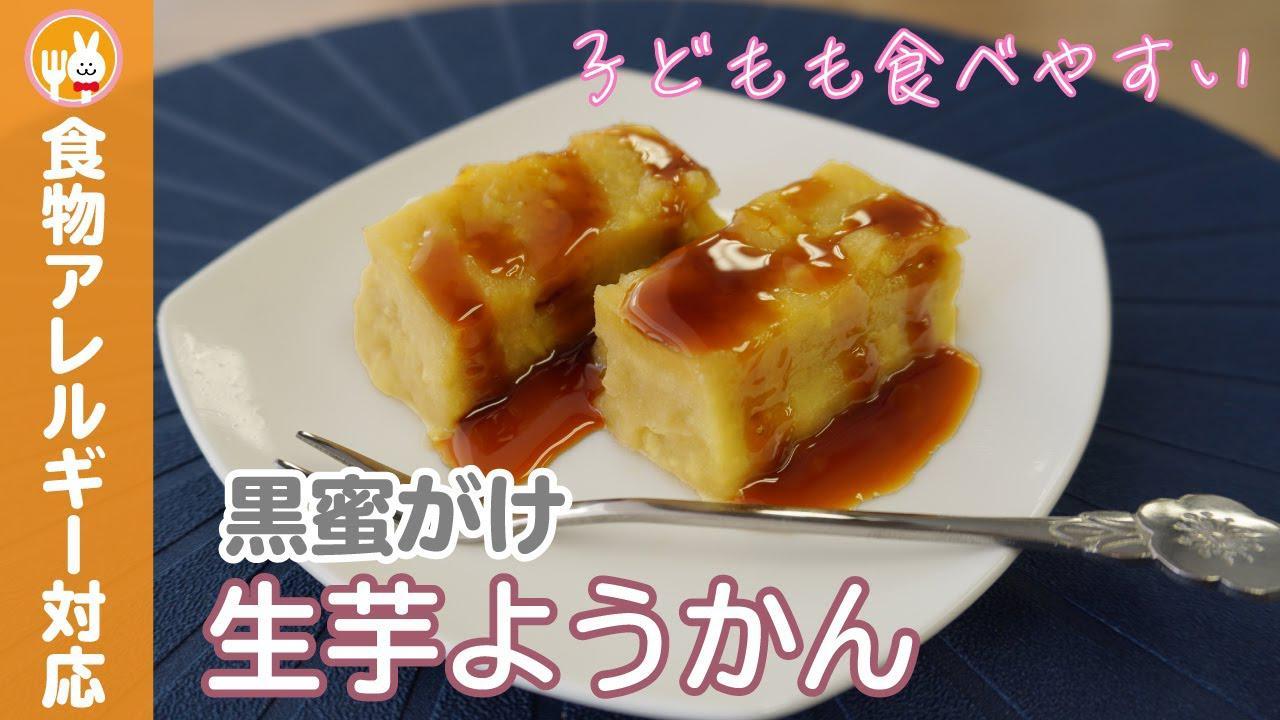 画像: 【柔らかくて食べやすい】生芋ようかん youtu.be