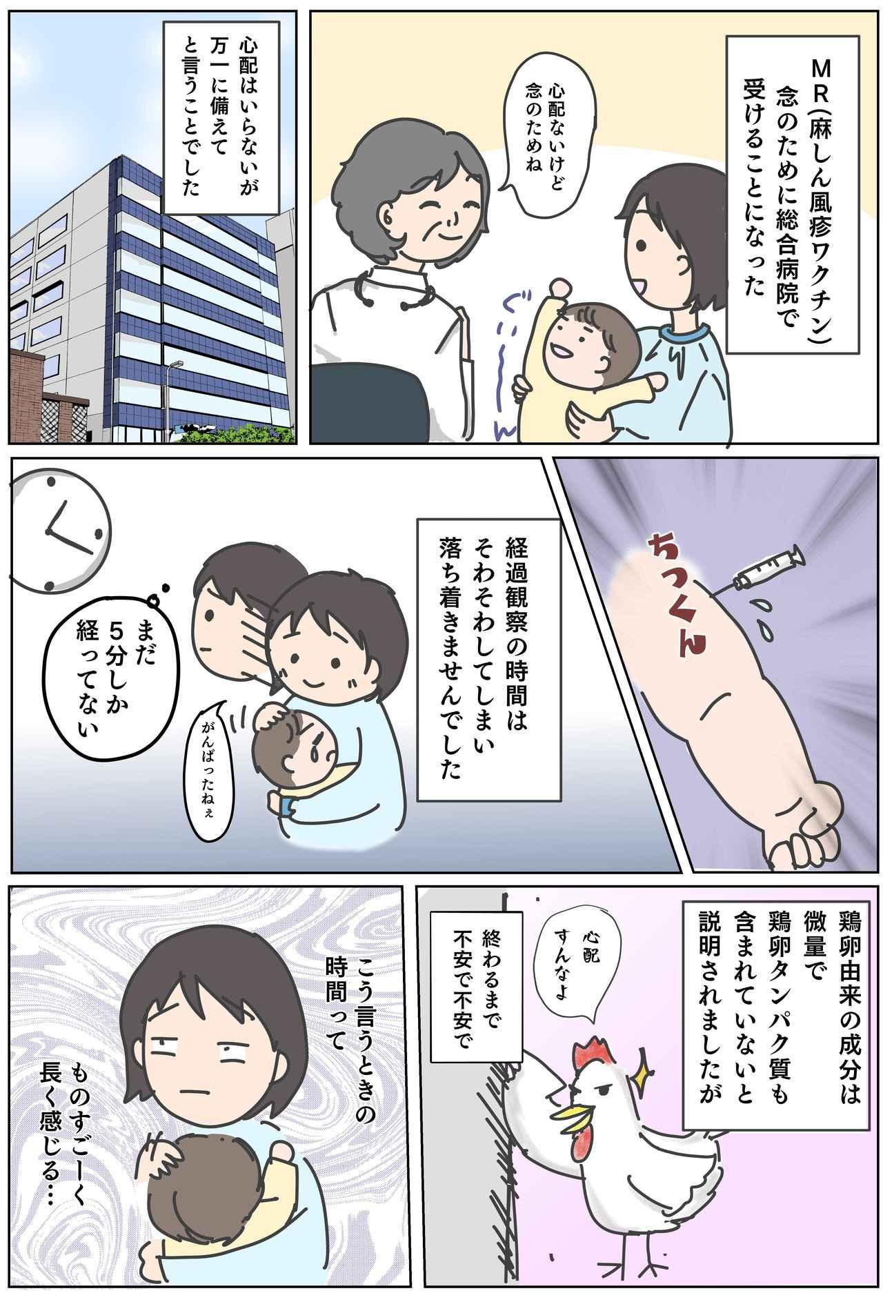 画像: アレルギーと予防接種
